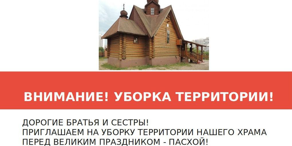 Уборка территории храма
