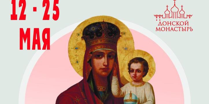 Икона Божией Матери «Призри на смирение» в Донском монастыре