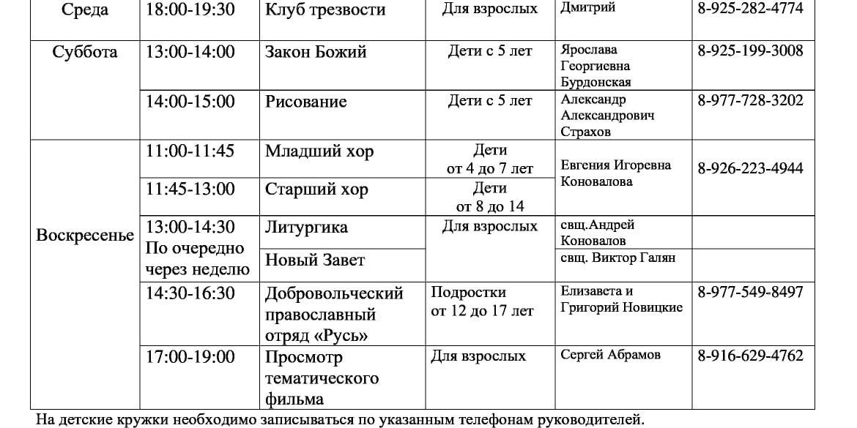 Расписание занятий в Воскресной школе