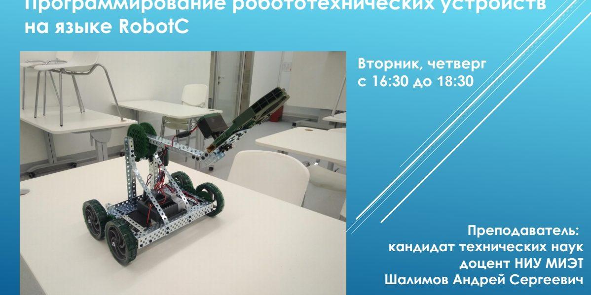 Онлайн-уроки по программированию роботов