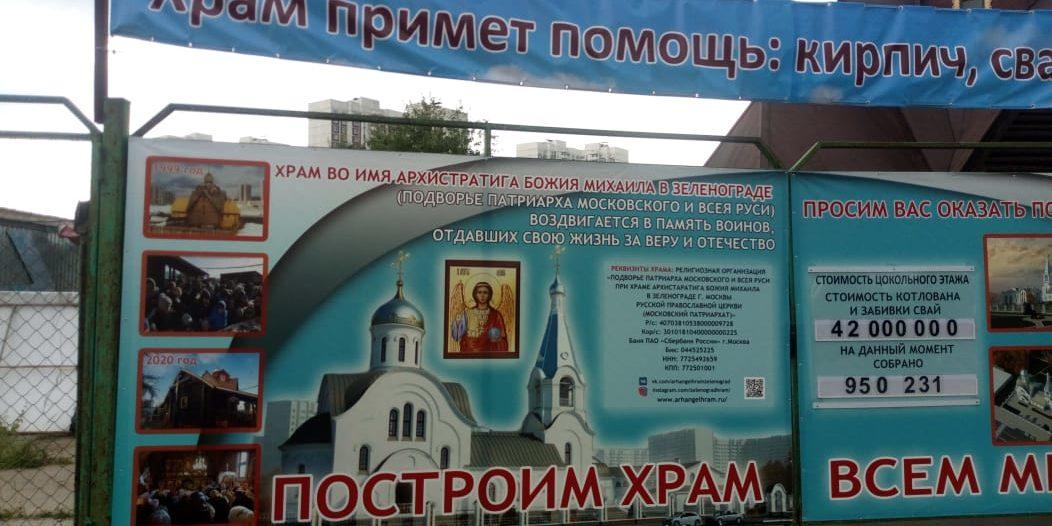 Продвижение подготовки к строительству храма